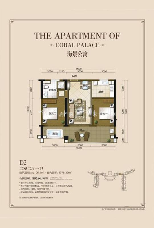 海景公寓D2-2房2廳0廚1衛-106.10㎡.jpg