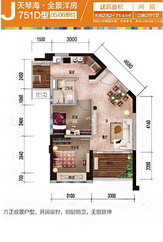 天琴海J751D-2房2廳1廚1-62.62㎡.jpg