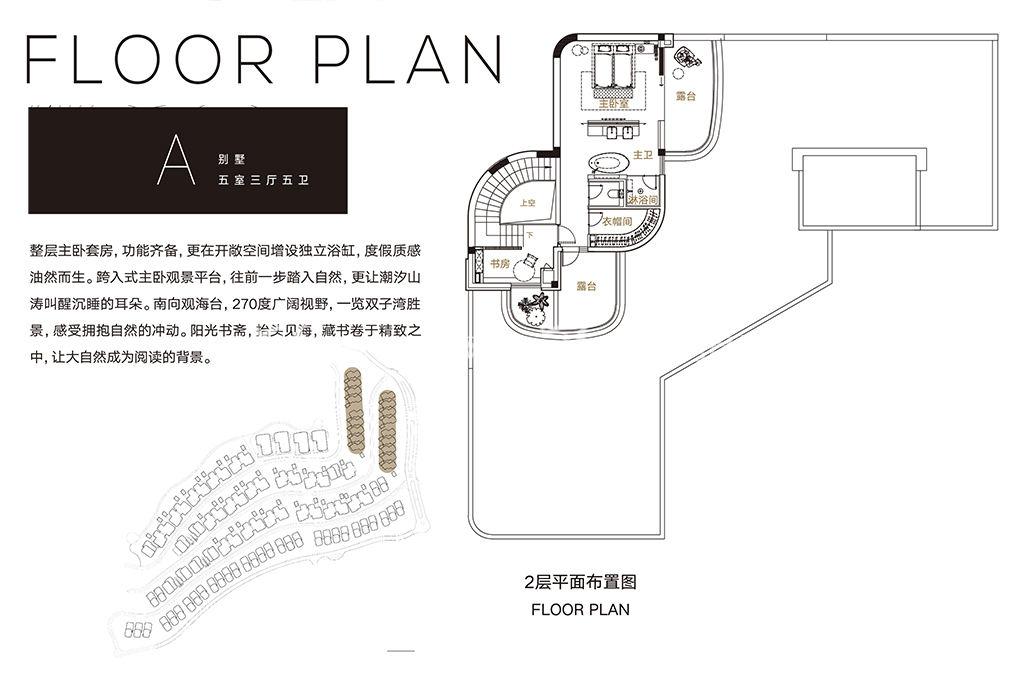 别墅A户型平面2层5室3厅5卫.jpg