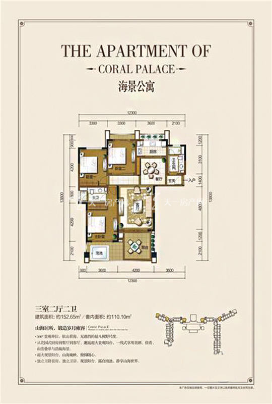 海景公寓A1-3房2廳0廚2衛-152.65㎡.jpg