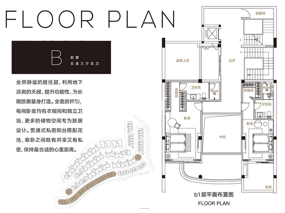 别墅B户型b1层5室3厅5卫.jpg