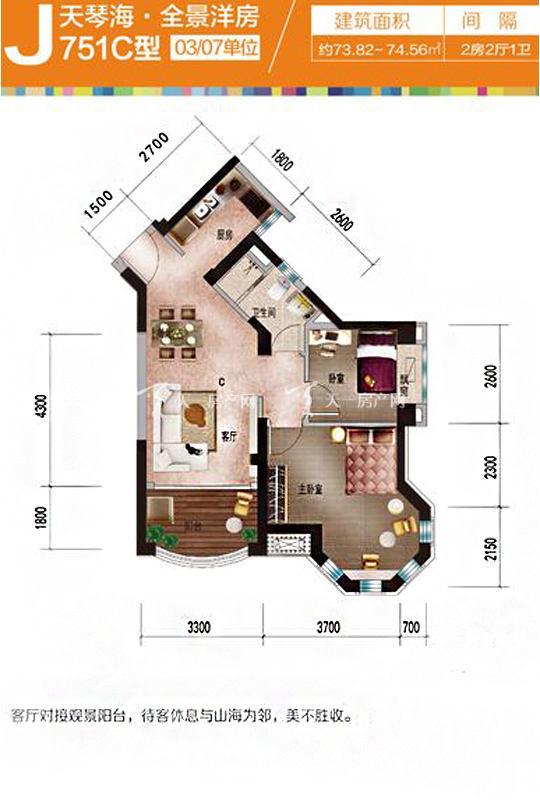 天琴海J751C-2房2廳1廚1衛-73.82㎡.jpg