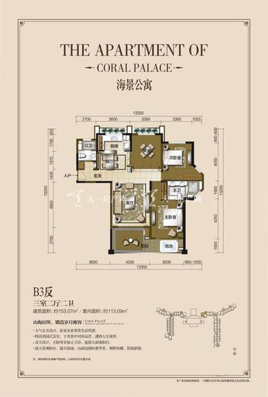 海景公寓B3-3房3廳0廚2衛-153.07㎡.jpg