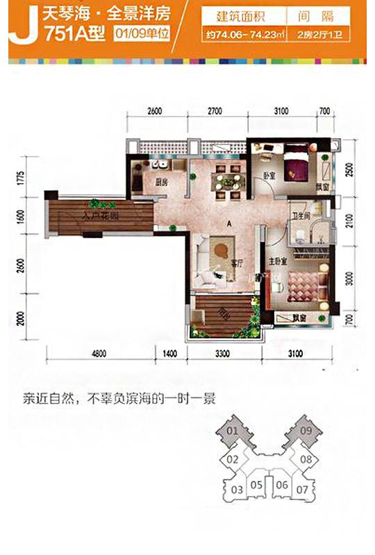 天琴海J751A-2房2廳1廚1衛-74.06㎡.jpg