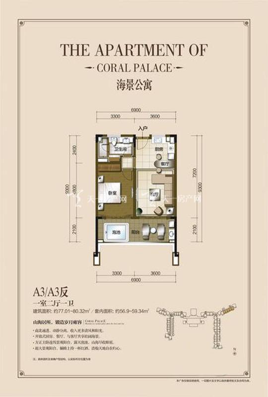海景公寓A3-1房2廳0廚1衛-80.32㎡.jpg