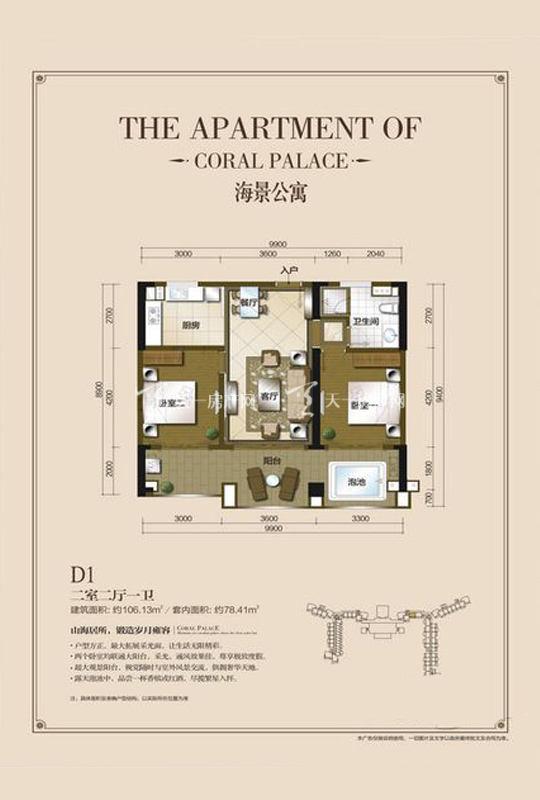 海景公寓D1-2房2廳0廚1衛-106.13㎡.jpg