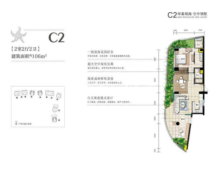 2室2厅0厨2卫建筑面积106㎡.jpg