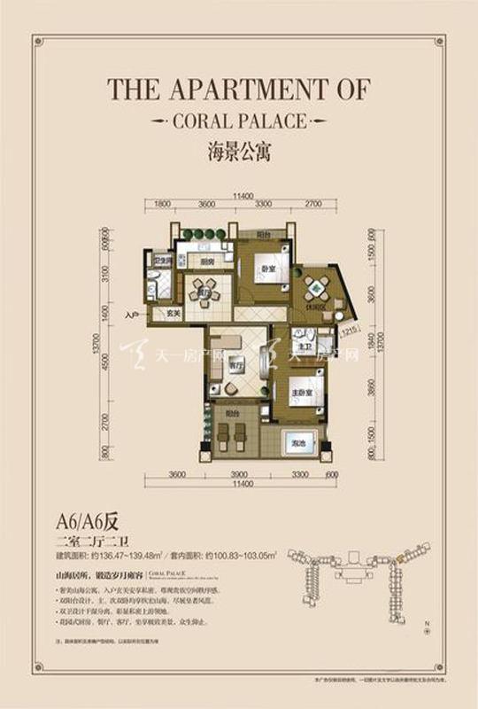 海景公寓A6-2房2廳0廚2衛-136.47㎡.jpg